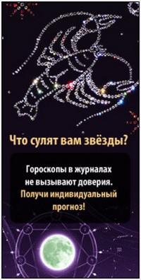 Гороскоп козерога на год для мужчин и женщин.